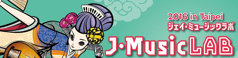 J-Music LAB Official Website